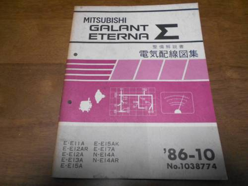 small resolution of a6462 galant eterna maintenance manual electric wiring diagram compilation 86 10 galant eterna sigma e11a e12ar e12a e13a e15a e17a e14a e14ar
