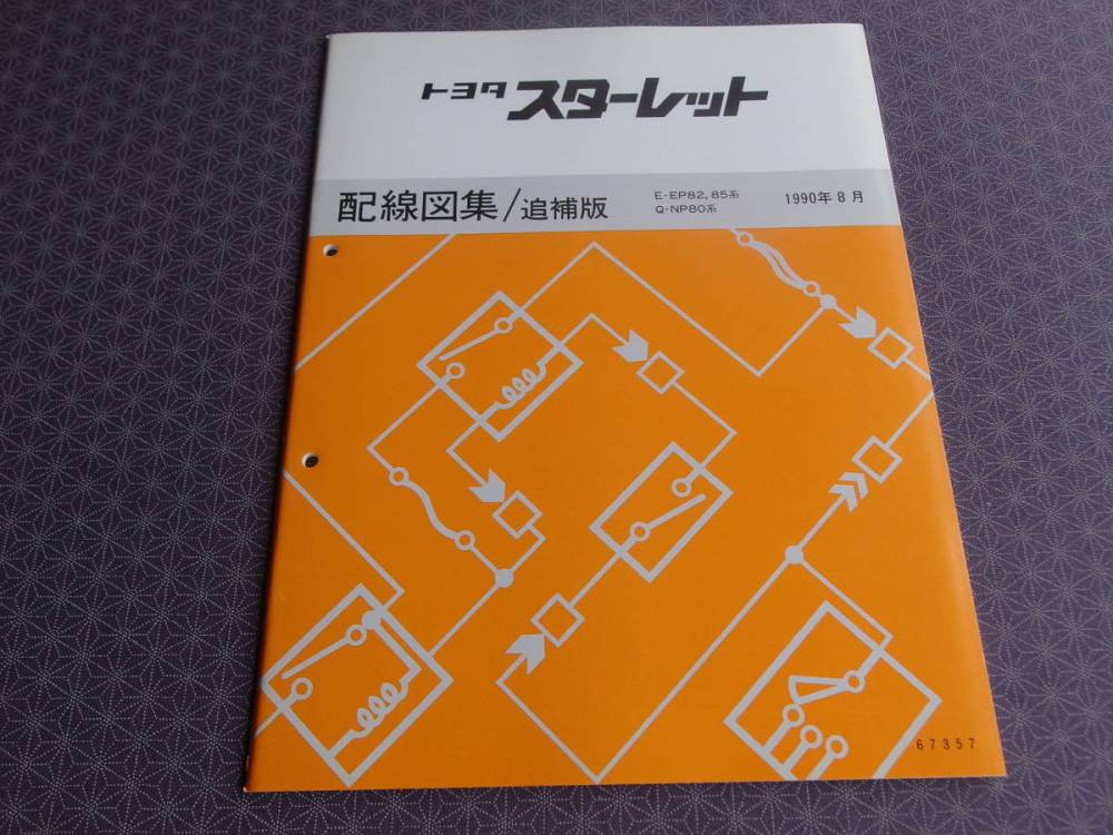 medium resolution of  out of print super rare new goods publication starlet gt turbo ep82 series