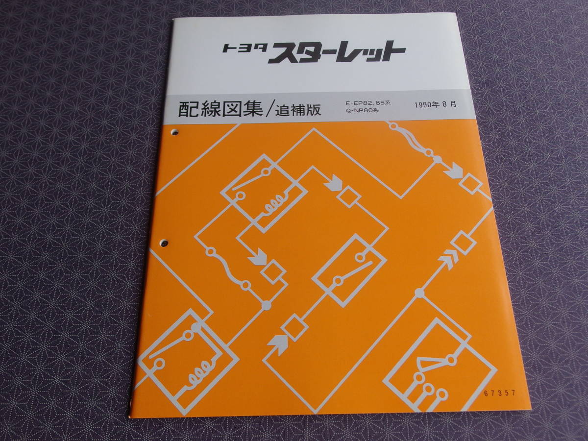 hight resolution of  out of print super rare new goods publication starlet gt turbo ep82 series