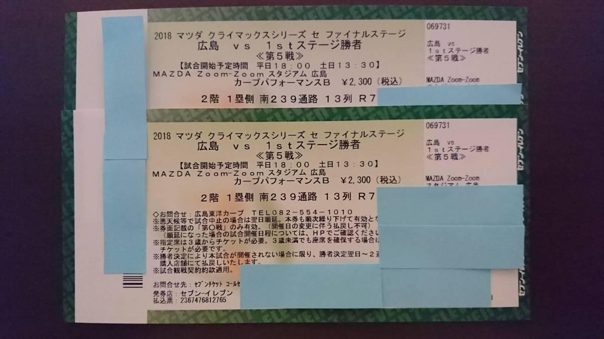 ★10/21(日) 広島東洋カープ CSクライマックスシリーズ【第5戦】 カープパフォーマンスB 連番ペア 送料無料★