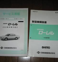 nissan laurel c33 new model manual minor change car service main equipment system circuit map self diagnosis free chart service manual service book [ 1200 x 900 Pixel ]