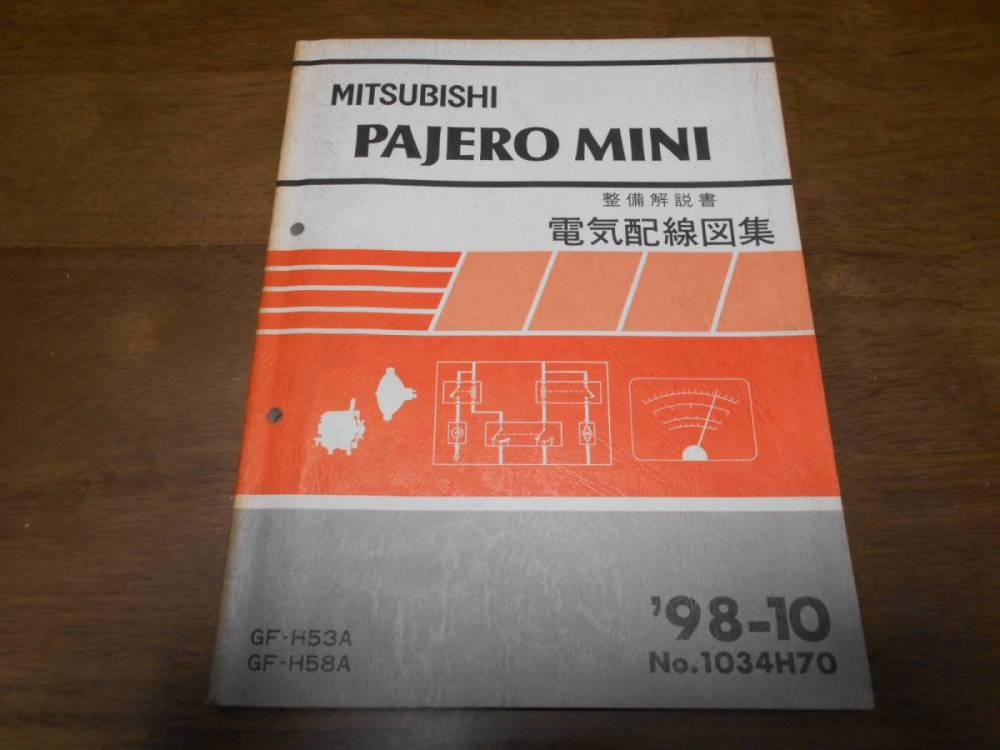 medium resolution of a6447 pajero mini pajero mini gf h53a h58a maintenance manual electric wiring diagram