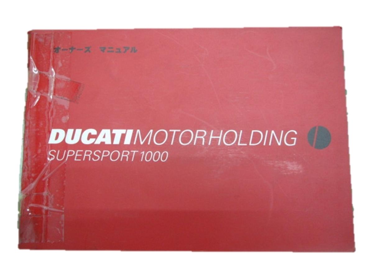 hight resolution of used ducati regular bike service book super sport 1000 owner manual regular wiring diagram equipped vehicle