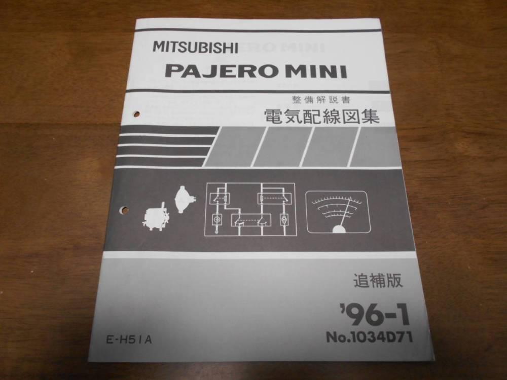 medium resolution of b4927 pajero mini pajero mini h51a maintenance manual electric pajero mini wiring diagram