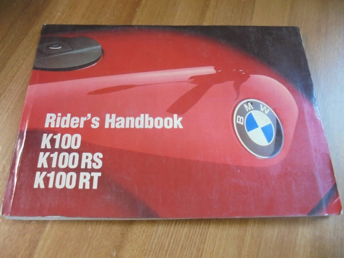 hight resolution of bmw original k100 rs rt japanese rider s hand book owner manual bmw wiring diagram