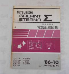 old car mitsubishi galant eterna sigma maintenance manual electric wiring diagram compilation e11 e12 e13 [ 1200 x 900 Pixel ]