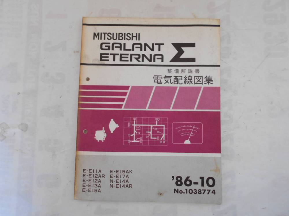medium resolution of old car mitsubishi galant eterna sigma maintenance manual electric wiring diagram compilation e11 e12 e13