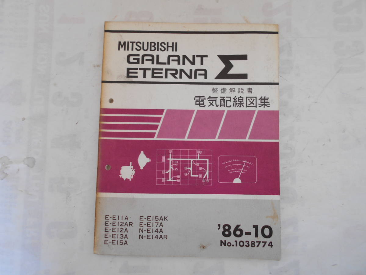 hight resolution of old car mitsubishi galant eterna sigma maintenance manual electric wiring diagram compilation e11 e12 e13