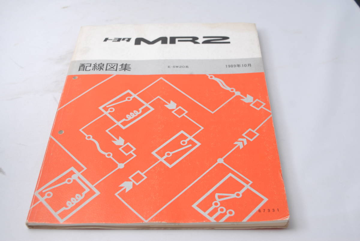 hight resolution of out of print super rare mr2 sw20 wiring diagram compilation