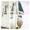 奄美大島紬/ネクタイ/正絹100%/高級手織【未使用品】