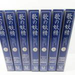 【ビデオ】VHS 歌の妖精 全7巻セット/テレサ・テン/太田裕美など