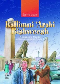 Louis_Bishweesh_final_cover