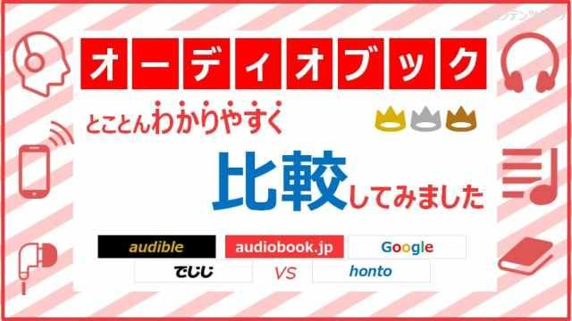 オーディオブックの比較。audiobook.jpやaudibleなど5社からおすすめ!