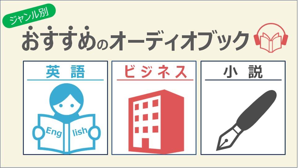 オーディオブックのおすすめ本をジャンル別にご紹介!