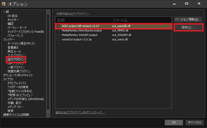 mediamonkey_install_21-11