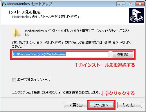 mediamonkey_install_7