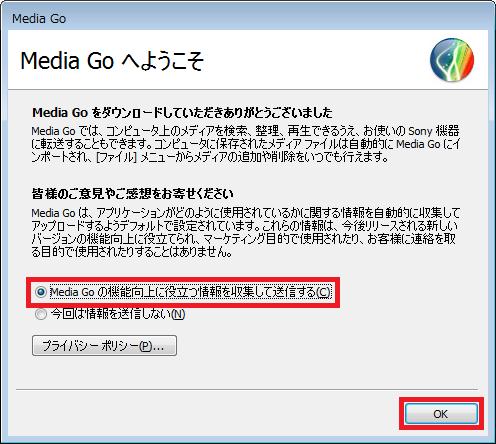 media-go_install_7