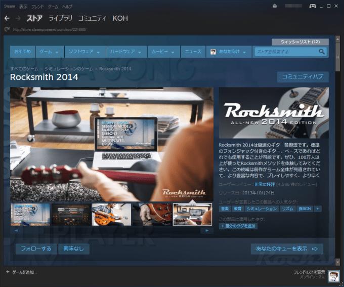rocksmith_0