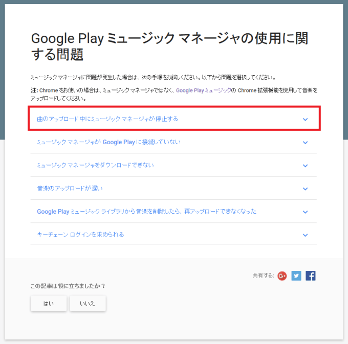 googleplaymusic_10-1