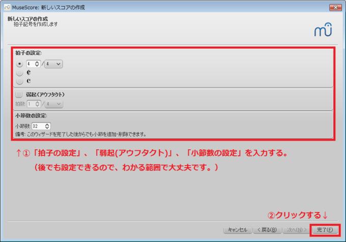 musescore-install_15
