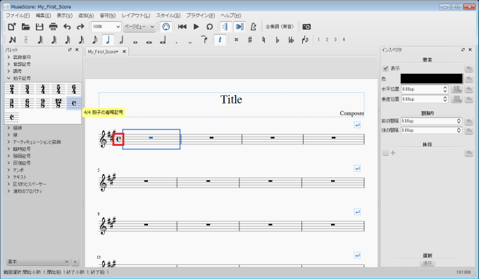 musescore_how-to-use_18