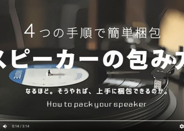 【オーディオ梱包辞典】安全なスピーカーの梱包方法*動画付き