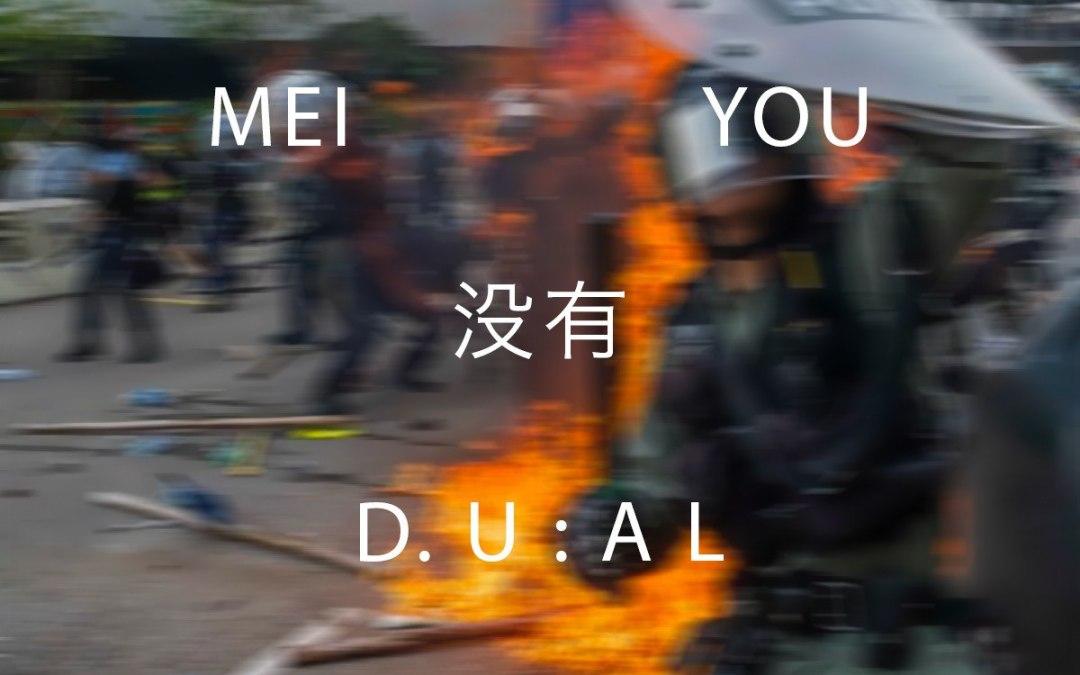 mei you d.u:al