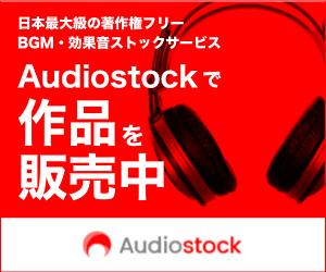 オーディオストックでBGM・効果音を販売中!