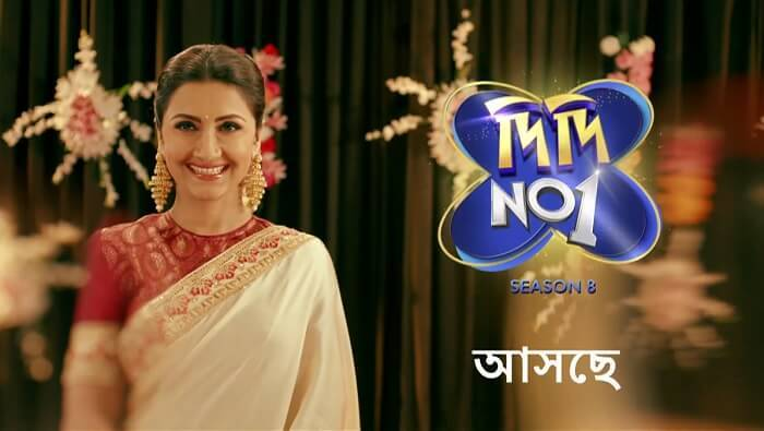 Didi No 1 Season 8 Audition and Registration start soon on Zee Bangla
