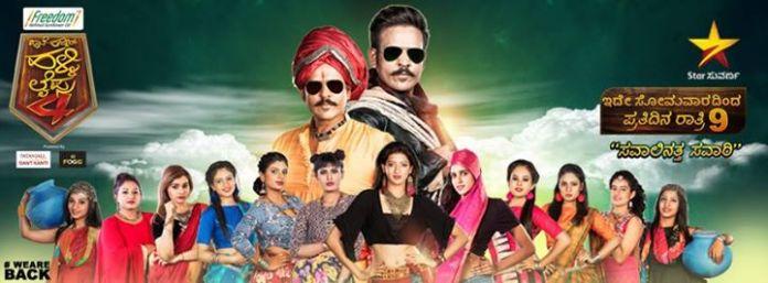 Pyaate Hudugir Halli life Auditions of Season 5