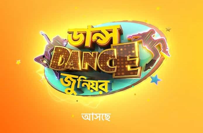Dance Junior 2019 Auditions & Registration