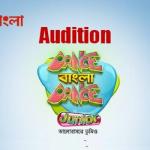 Dance Bangla Dance Junior 2019 Auditions