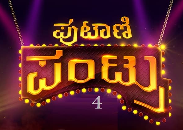 Star Suvarna Putani Pantru 2019 Season 4 Auditions