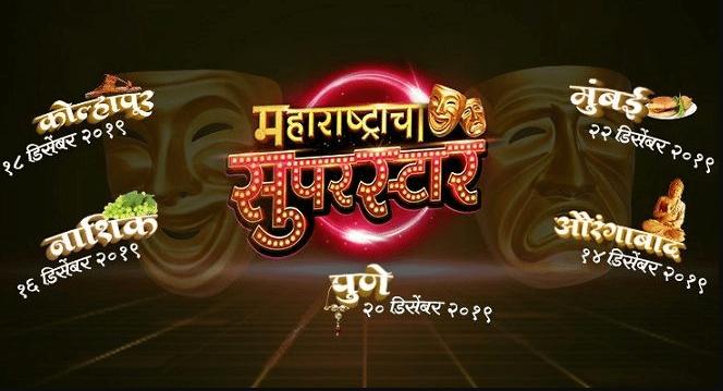 Zee Marathi Maharashtracha Superstar 2019 Auditions