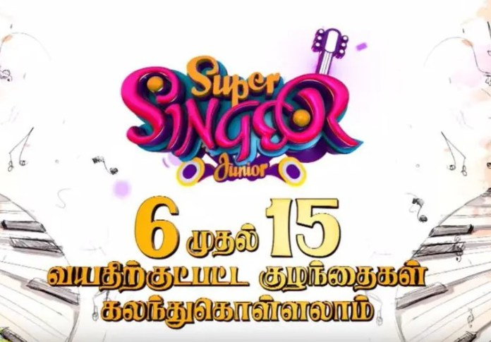 Star Vijay Super Singer Junior 2020 Season 7 Online Voting