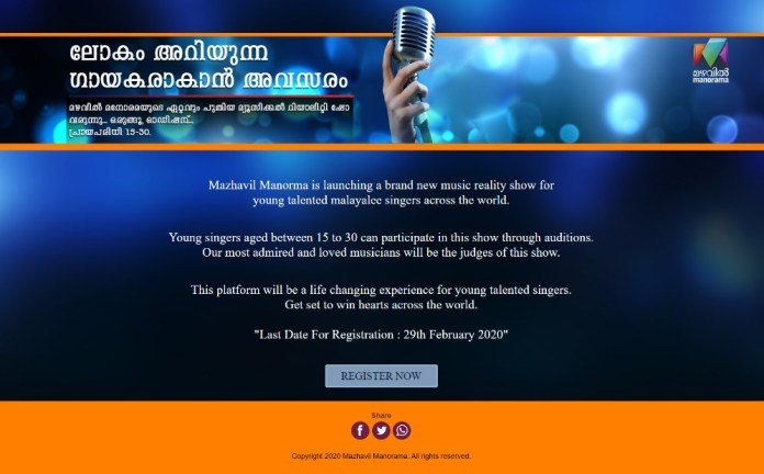 Mazhavil Manorama Music Reality Show Auditions