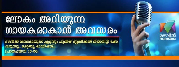 Mazhavil Manorama Music Reality Show