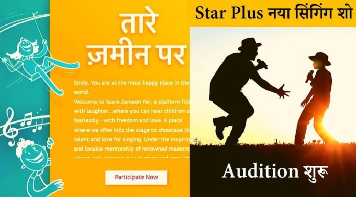 Star Plus Taare Zameen Par 2020 ऑडिशन