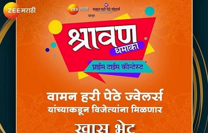 Zee Marathi Shravan Dhamaka Contest