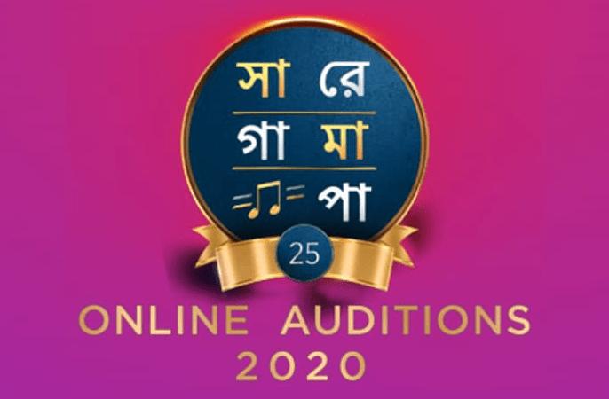 How To Give Zee Bangla Sa Re Ga Ma Pa Audition 2020