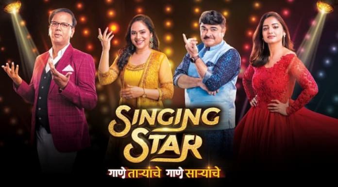 Sony Marathi Singing Star