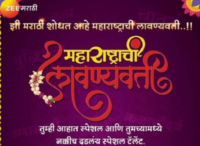 Zee Marathi Maharashtrachi Lavanyavati Registration
