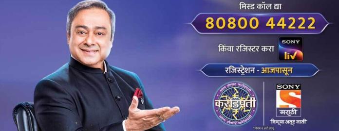 Kon Honaar Crorepati 2021 Registration