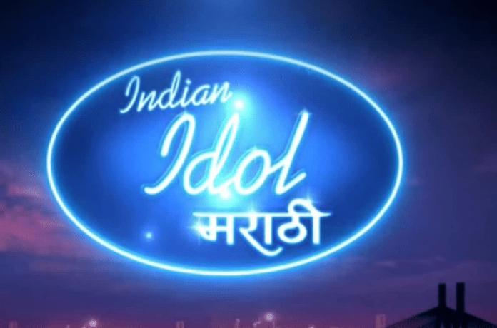 Indian Idol Marathi