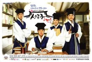 sungkyungwan-scandal