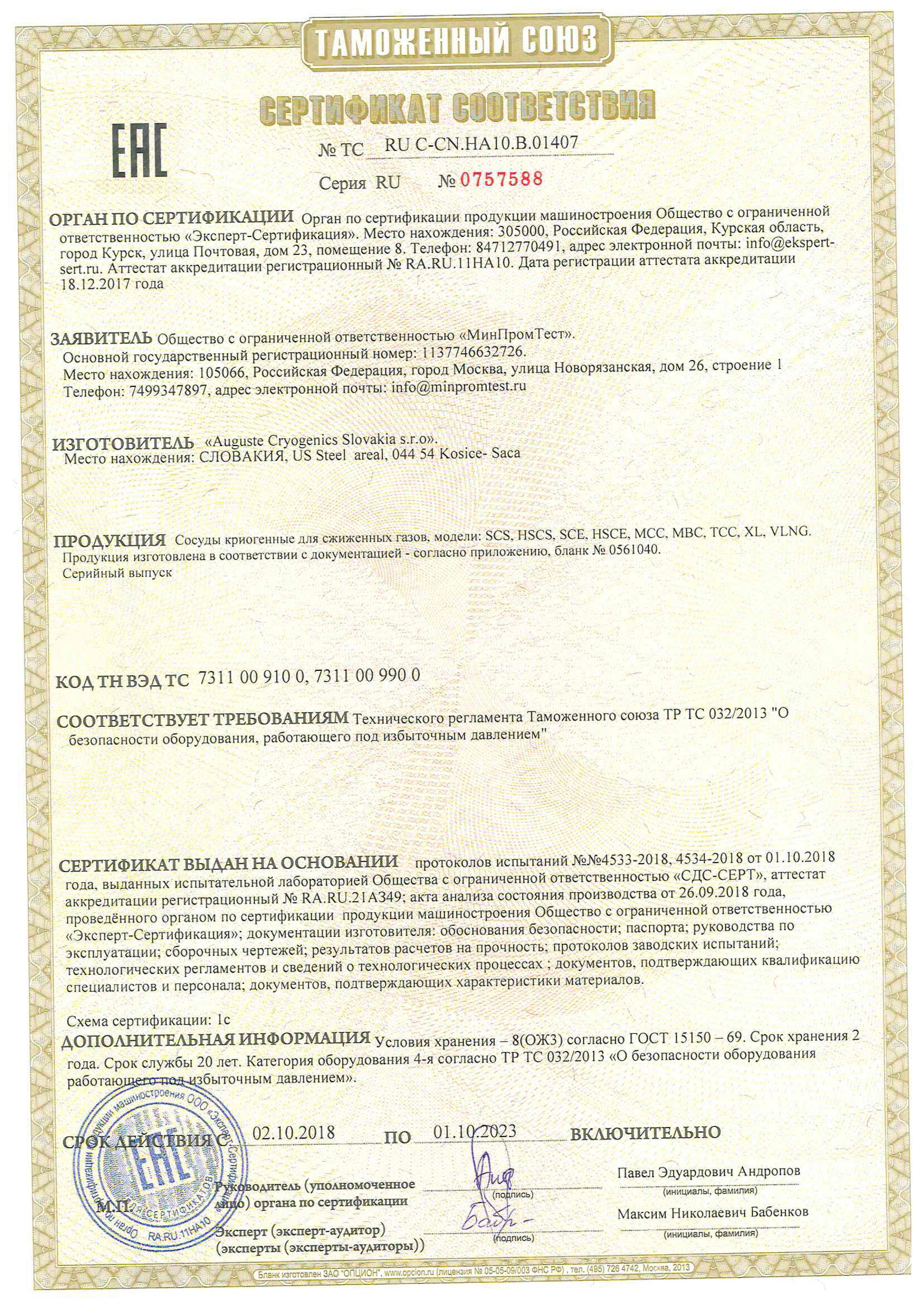 ACS EAC TR CU 032 cert_Seite_1