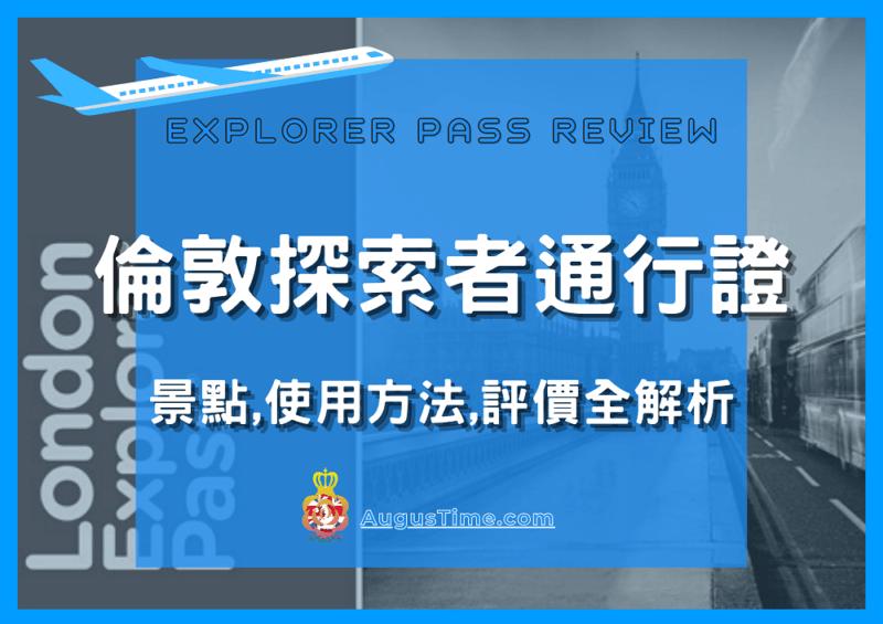 倫敦探索者通行證explorer pass review