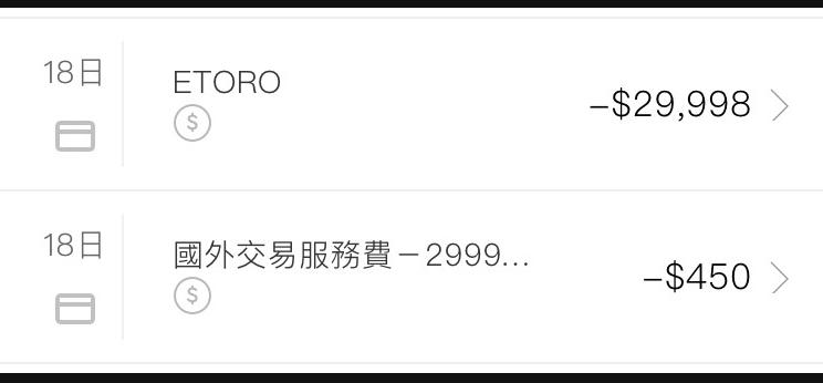 eToro入金 教學