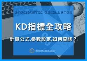 【技術分析教學】KD指標/值全攻略│計算公式,參數設定,如何查詢,怎麼看買賣點