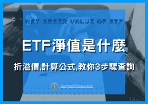 ETF折溢價是什麼,計算,變動原因,3步驟查詢ETF淨值